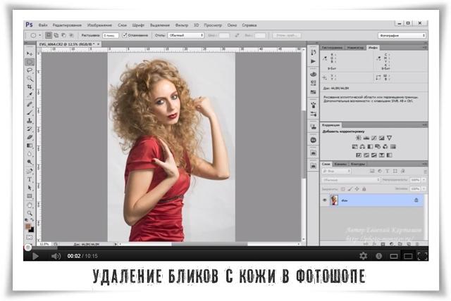 Как сделать мерцание фотошоп