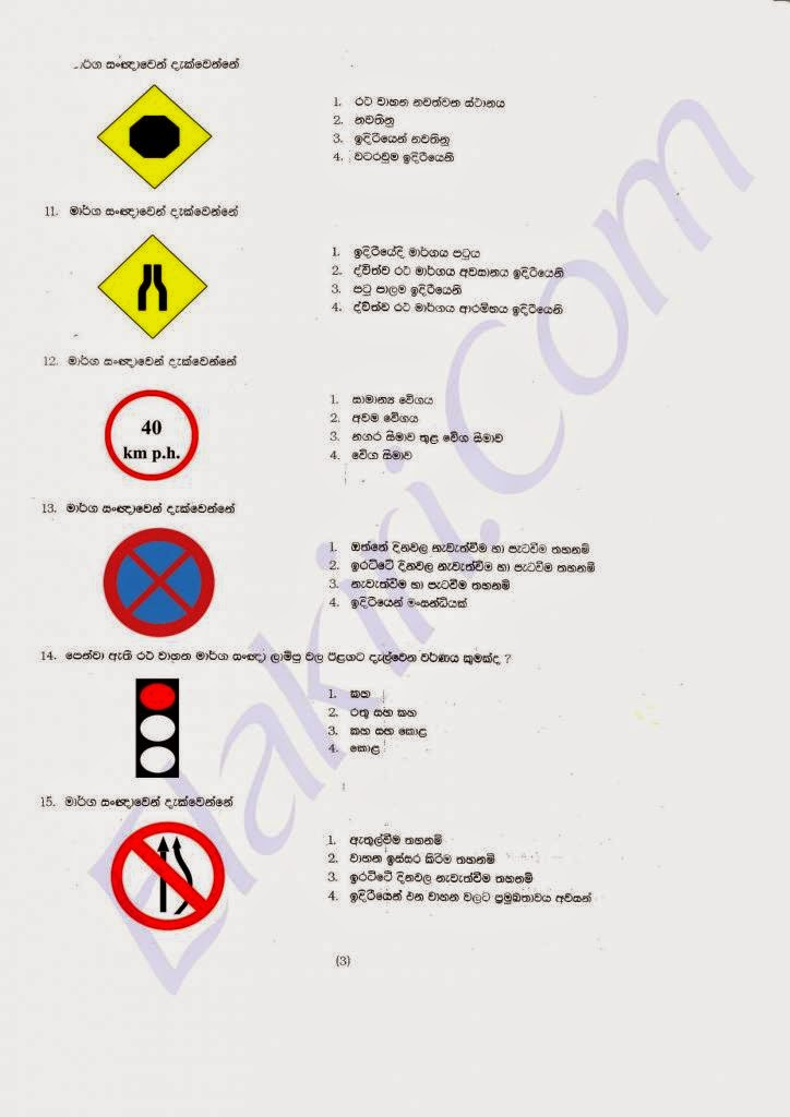 Ai Sri Lanka Driving Licence Exam Test Papers Sinhala