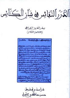 حمل كتاب الدرر النفائس في شأن الكنائس - بدر الدين القرافي