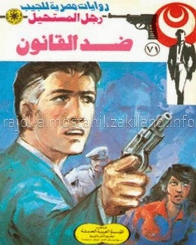 71 - ضد القانون - رجل المستحيل