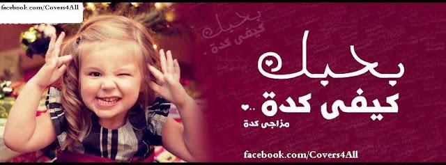 http://1.bp.blogspot.com/-oXjY0qetVVM/URT-5y03gsI/AAAAAAAAGLM/e8moZcCNkUk/s1600/Facebook_covers_love_08.jpg