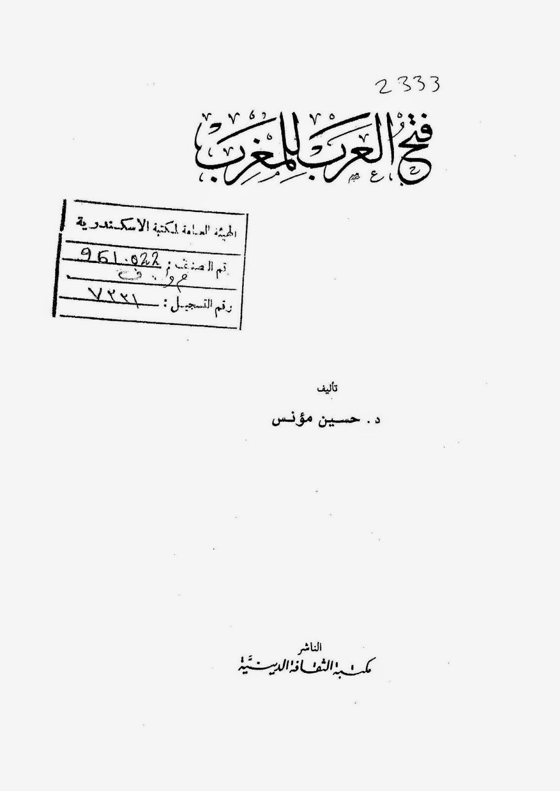 حمل الكتاب فتح العرب للمغرب لـ حسين مؤنس
