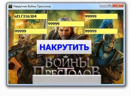 nakrut4ik_voini_prestolov скачать бесплатно