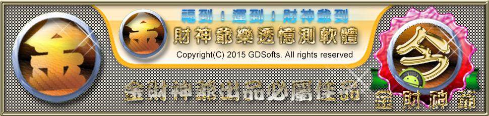 今彩539歷史熱門版路拖牌組合APP【試用版】