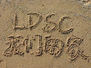 LDSC 我们的家