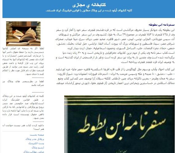 آینه این وبلاگ در بلگفا