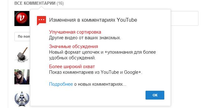 Как сделать комментарии на youtube 220