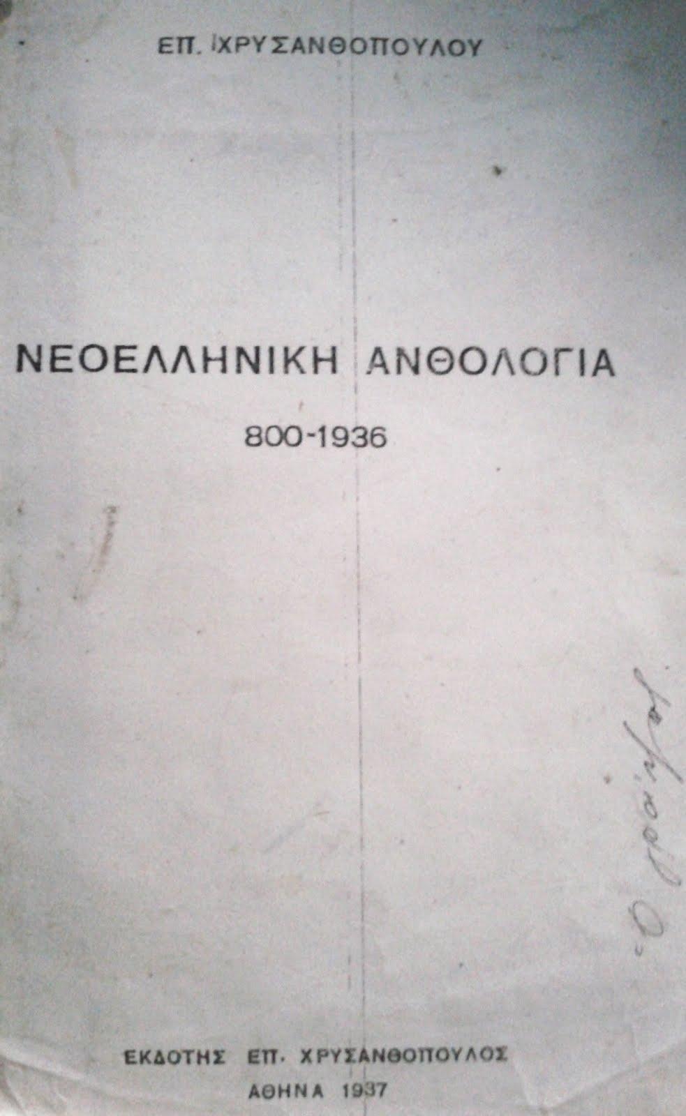 ΒΙΒΛΙΑ/ ΑΝΘΟΛΟΓΙΑ ΧΡΥΣΑΝΘΟΠΟΥΛΟΥ