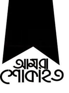 কানাইঘাট ঝিংগাবাড়ী উচ্চ বিদ্যালয়ের প্রাক্তন প্রধান শিক্ষকের ইন্তেকাল