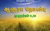 ஆசூரா நோன்பு