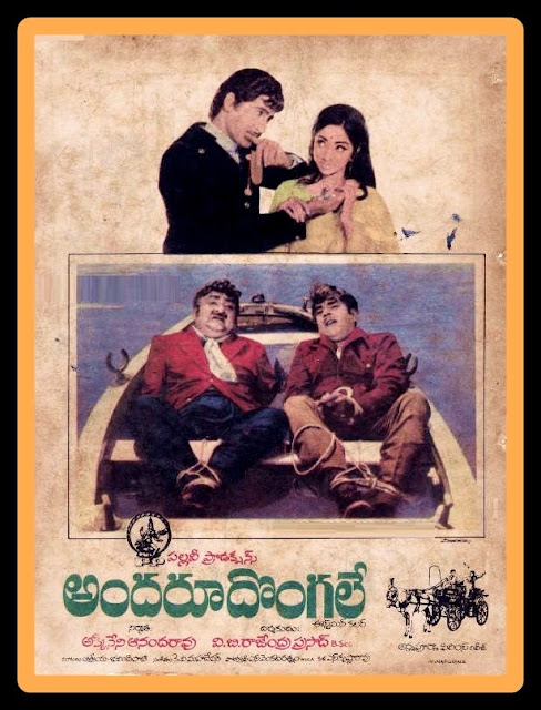 Andaru Dongale  Telugu Mp3 Songs Free  Download  1974