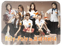 Tara - Roly Poly