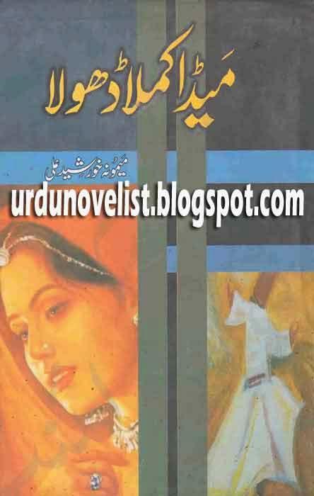 Meda Kamla Dhola By Memona Khursheed Ali