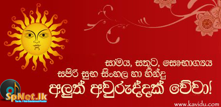 sinhala tamil new year festival invitation sinhala hindu new year today i am going to share