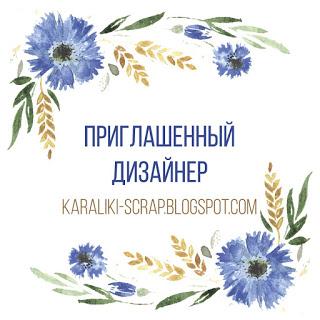 ПД Каралiкi