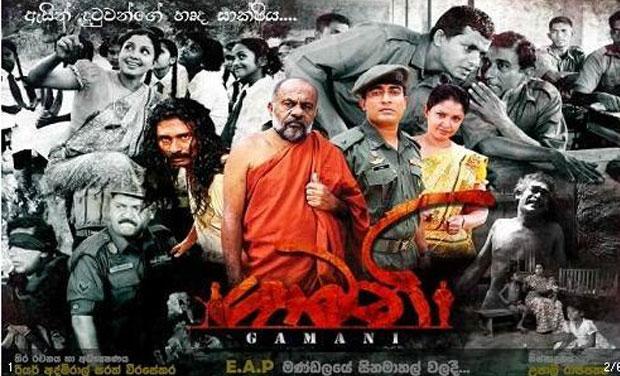 Sinhala Full Movies