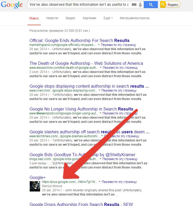 Сниппет Google+ в выдаче поиска