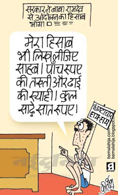 upa government, congress cartoon, baba ramdev cartoon, corruption cartoon, common man cartoon, indian political cartoon
