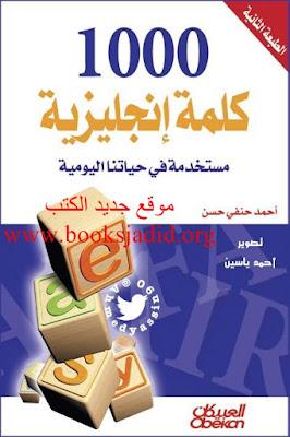 حمل كتاب 1000 كلمة انجليزية مستخدمة في حياتنا اليومية - أحمد حنفي حسن