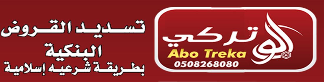تسديد القروض 0550591305 ابو تركي
