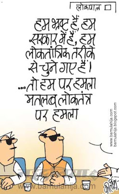 parliament, congress cartoon, upa government, corruption in india, corruption cartoon, janlokpal bill cartoon, lokpal cartoon, indian political cartoon