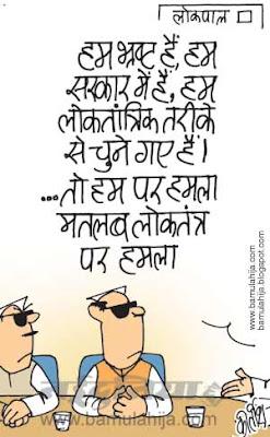 parliament, congress cartoon, upa government, corruption in india, corruption cartoon, janlokpal bill cartoon, lokpal cartoon, indian political cartoon