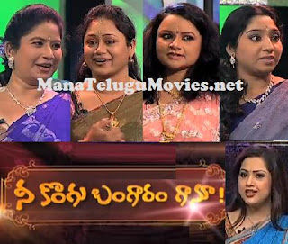 Nee Kongu Bangaram Ganu -E 18 with Lakshmi, Madhu, Kranthi, Yamini