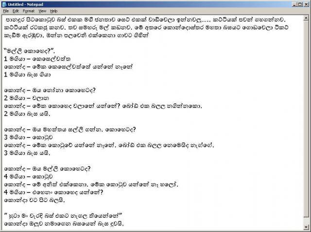 ... sinhala katha,sinhala paththara,sinhala story,vihilu,sinhala jokes,Sri