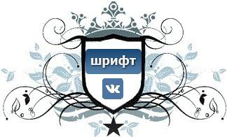 Поменять шрифт В Контакте