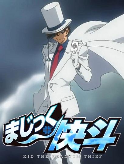 magic+kaito+2.jpg