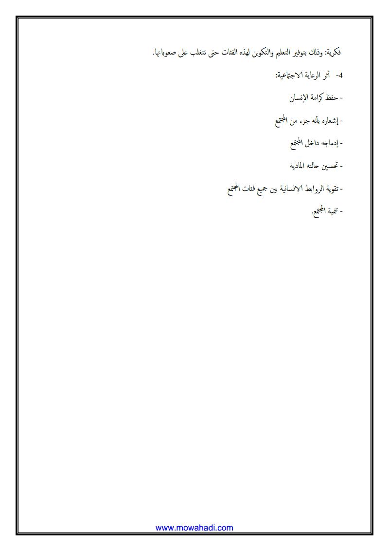 الرعاية الاجتماعية في الاسلام  -1