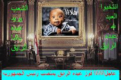 الرايق رئيس جمهوريه مصر العربيه