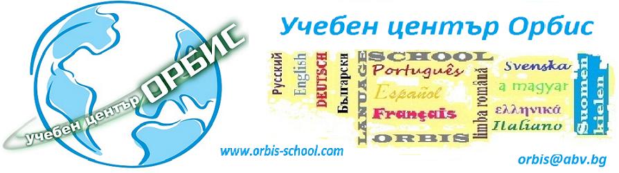 Учебен център Орбис