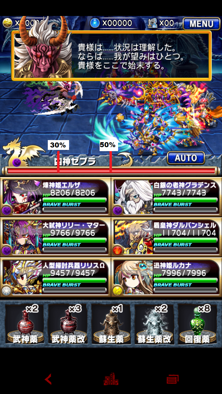 Brave Frontier ~ Cardes (Trial - 1123.0KB