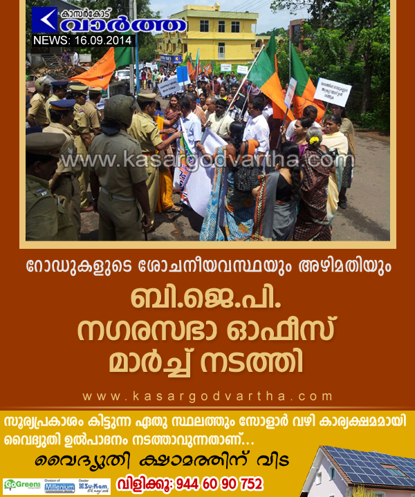 BJP, Protest, Municipality, Kasaragod, Kerala, Bad roads: BJP conducts municipal office march.