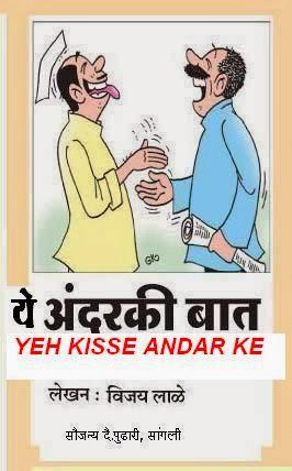 YE KISSE ANDAR KE