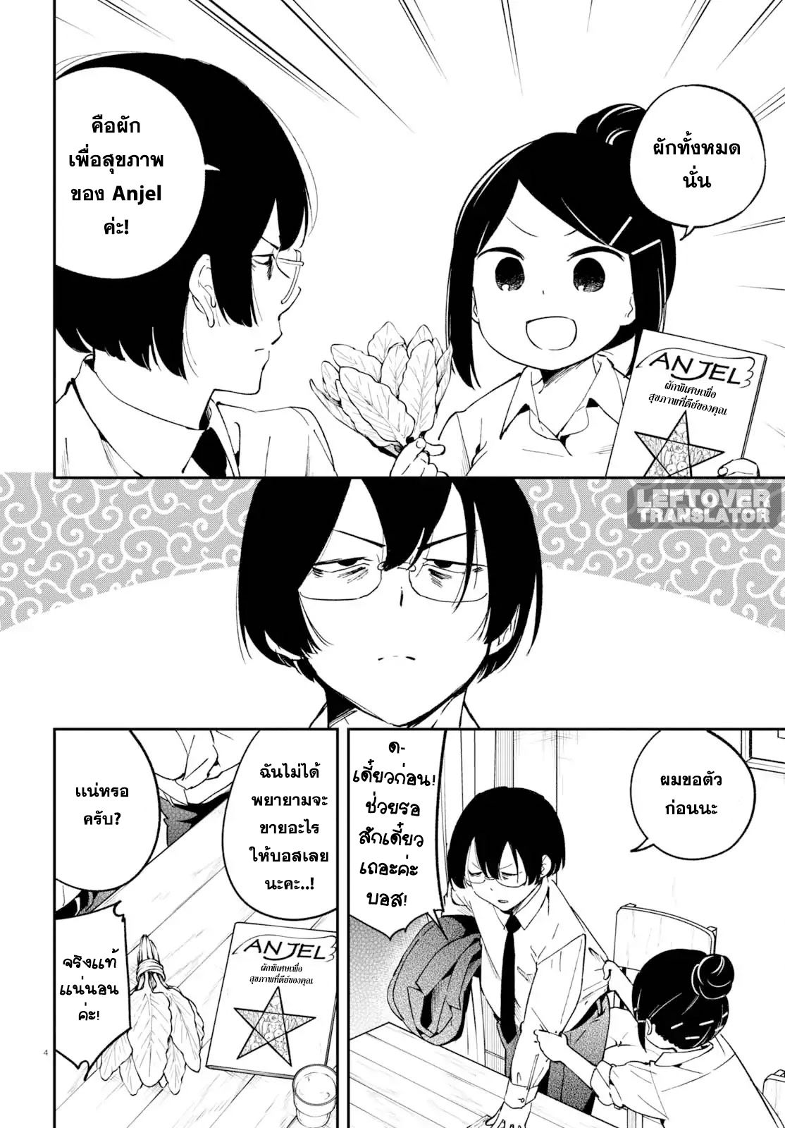 Isekai Death Game ni Tensou sarete tsurai  ตอนที่ 5 TH แปลไทย