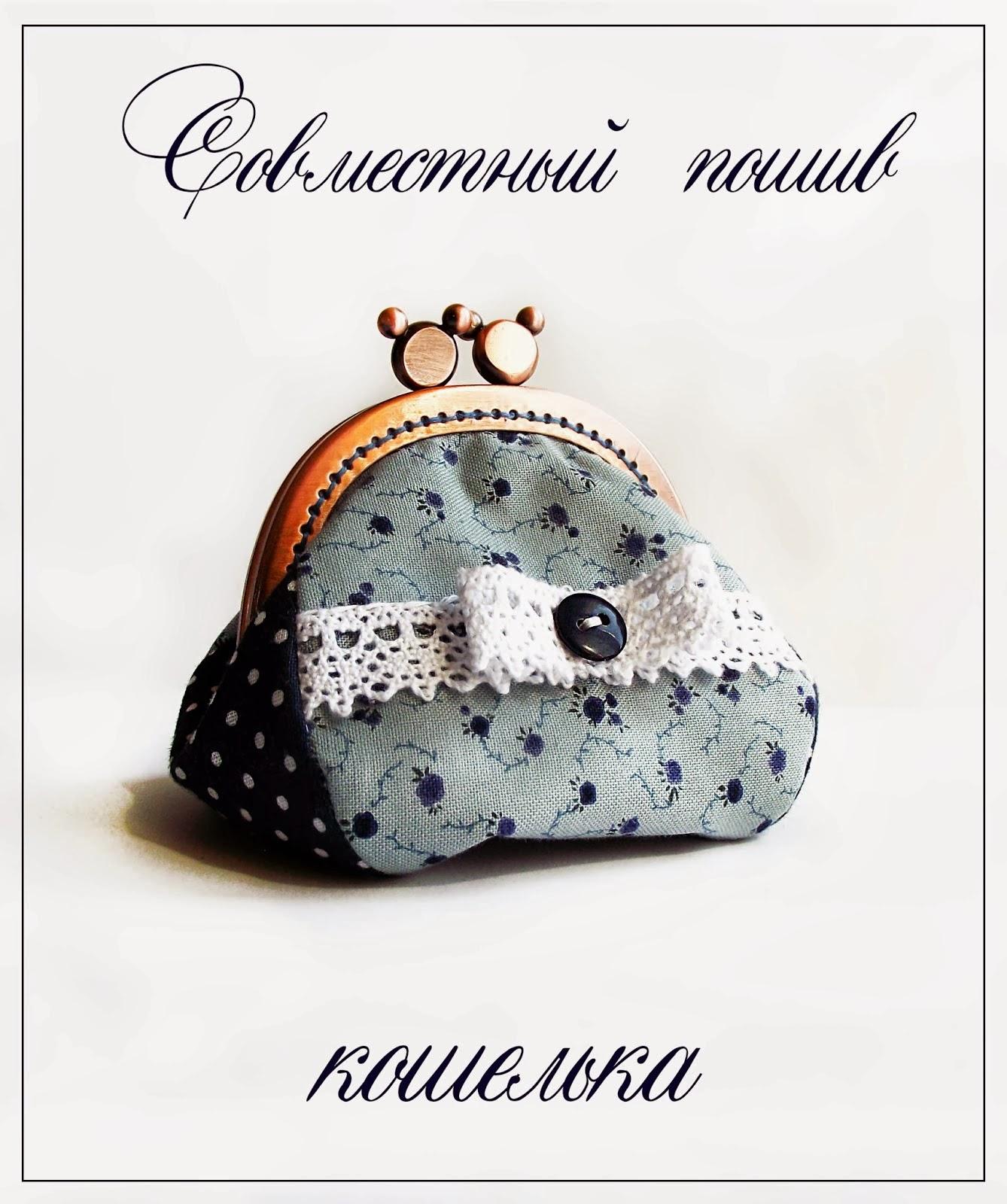 СП Кошелька