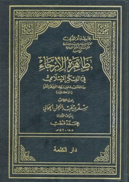 ظاهرة الإرجاء في الفكر الإسلامي - سفر الحوالي