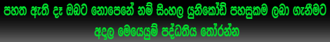 Sinhala For Windows XP, Windows Vista & Windows7