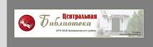 МУК МЦБ Зимовниковского района