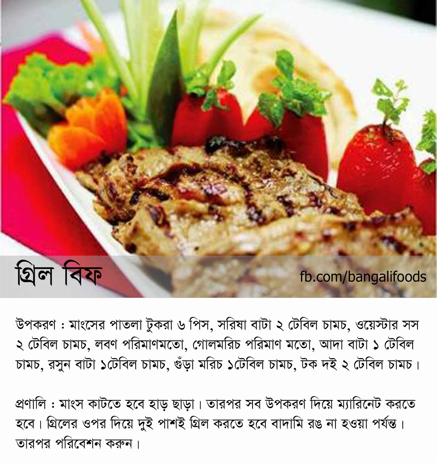 Bangali foods beef recipe for the eid ul adha 2013 grill beef recipe in bangla font forumfinder Image collections