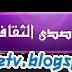 الإذاعة الوطنية: القناة الثقافية.