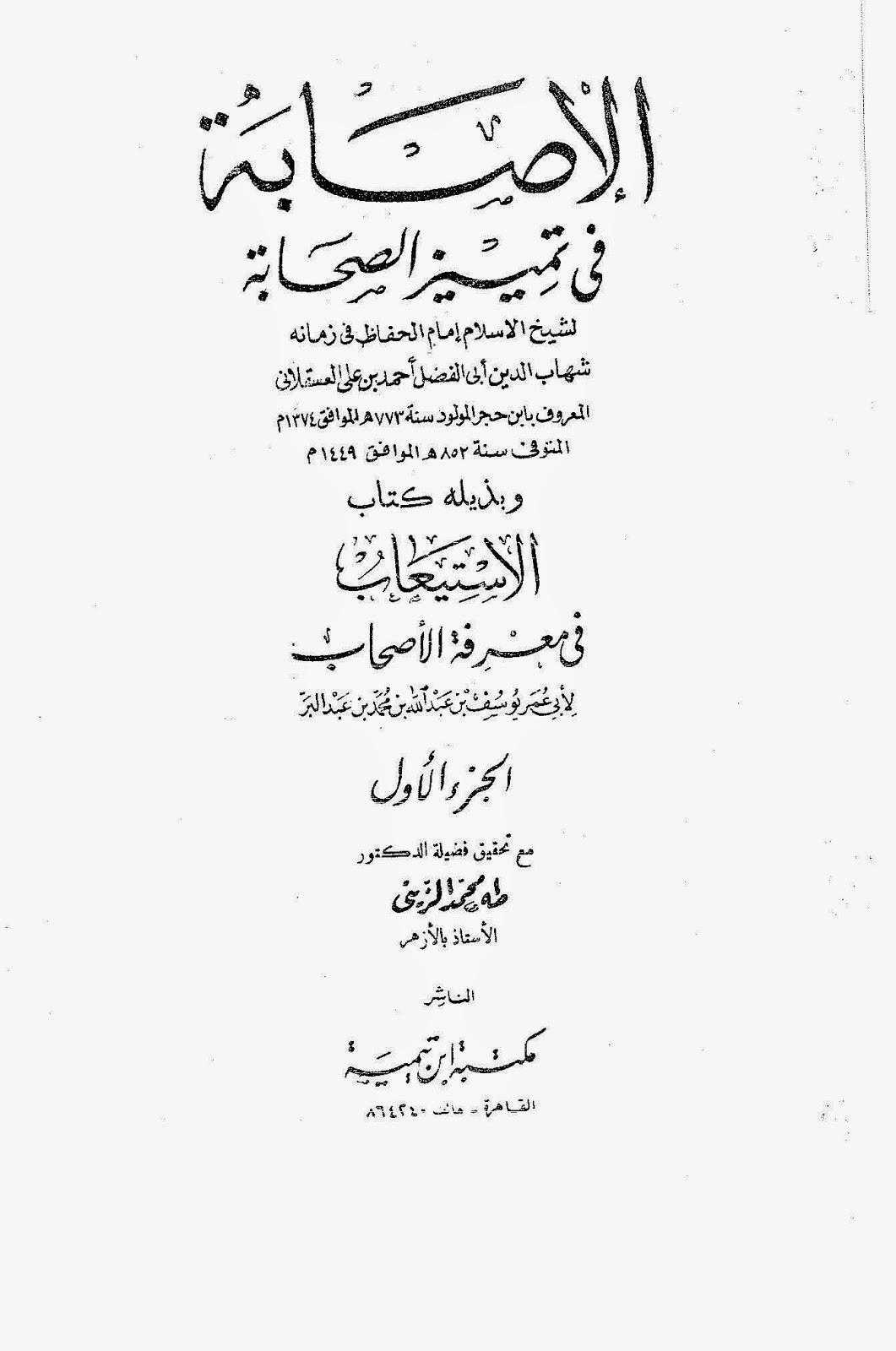 الإصابة في تمييز الصحابة لابن حجر العسقلاني وبذيله الاستيعاب في معرفة الأصحاب لابن عبد البر