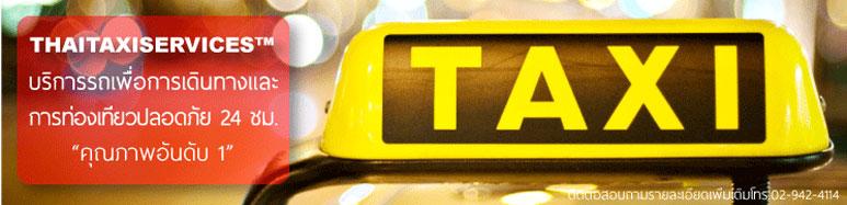 ไทยแท็กซี่เซอร์วิส