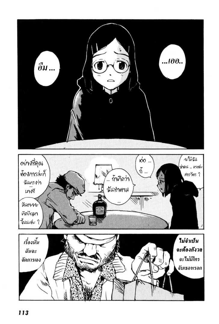 อ่านการ์ตูน Tokyo Red Hood 3 ภาพที่ 37