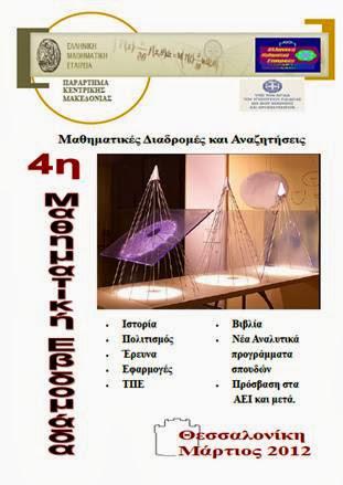 4η Διεθνής Μαθηματική Εβδομάδα 2012