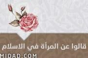 http://media.midad.com/ar/books/36377/2alw_3n_almr2a_fi_aleslam.rar