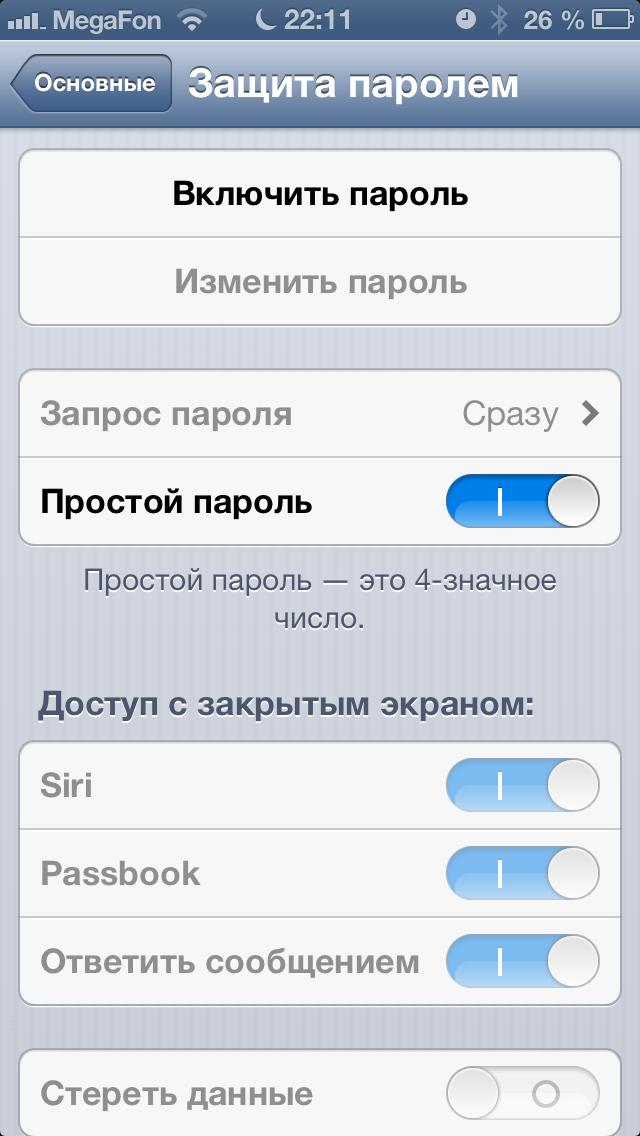 Как изменить пароль в айклауд на айфоне