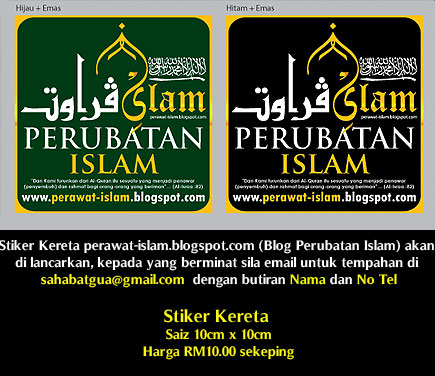 Stiker Kereta Perubatan ISlam